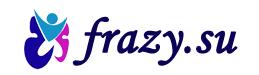 Frazy.su