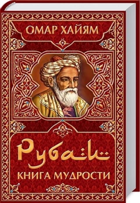 Омар Хайям, Книга мудрости