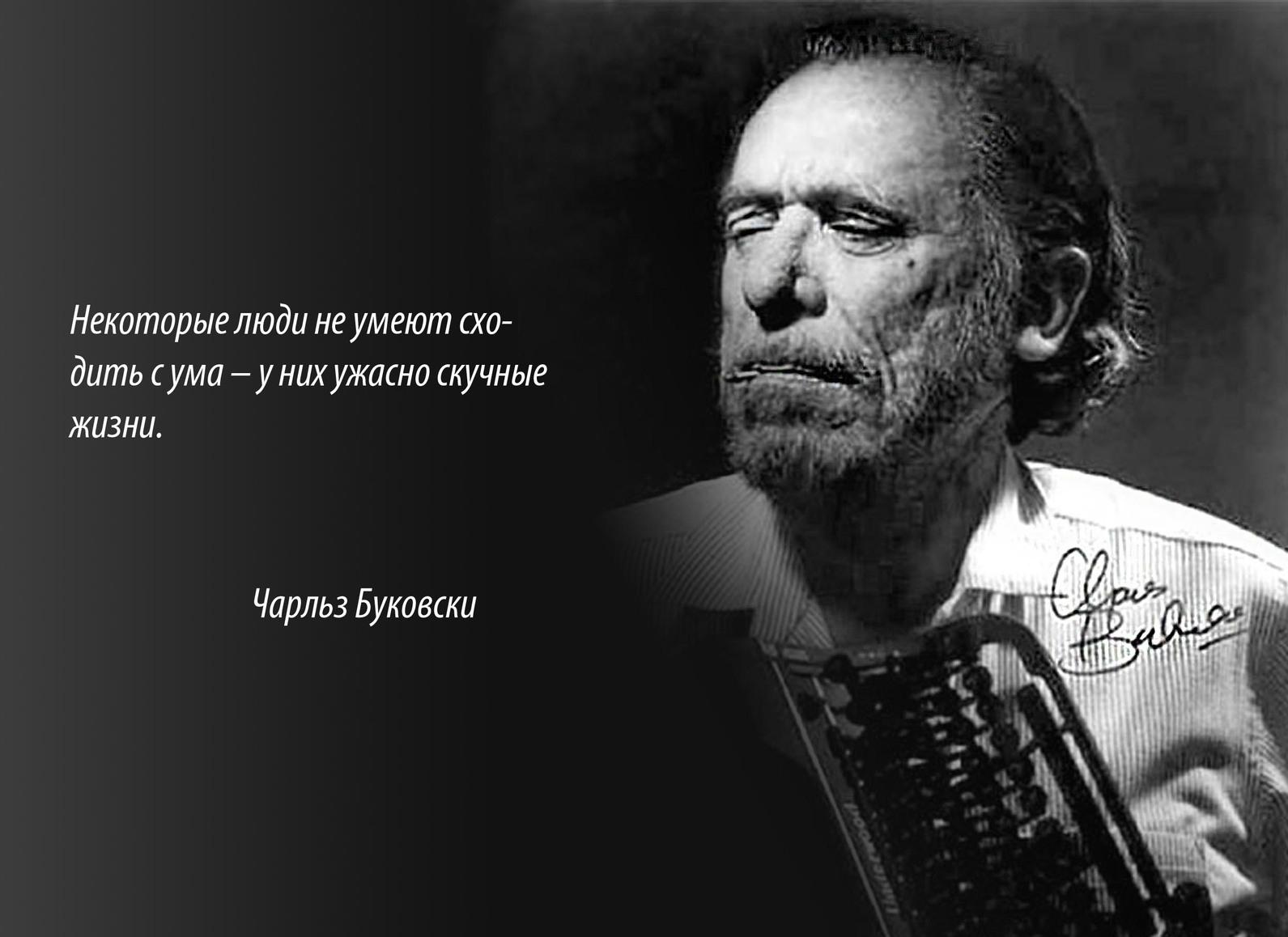 Портрет и афоризм Чарльза Буковски