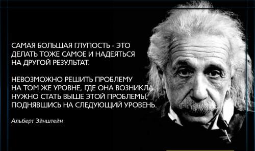 Эйнштейн о глупости
