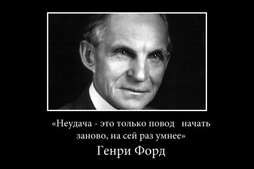 Цитата Генри Форда