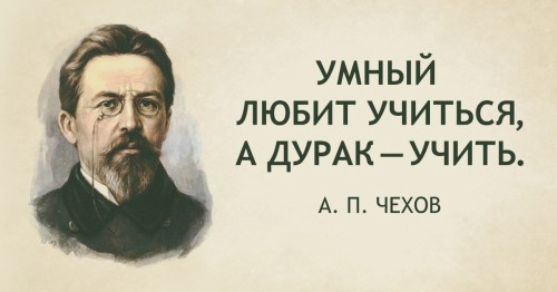 Афоризм А.П. Чехова про дурака