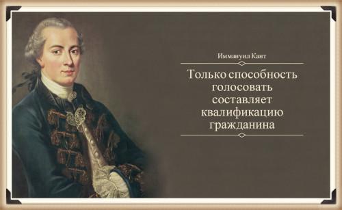 Иммануил Кант, цитата