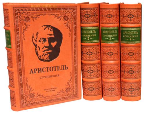 Собрание сочинений Аристотеля