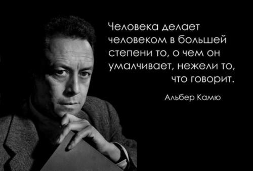 Цитата Альбера Камю