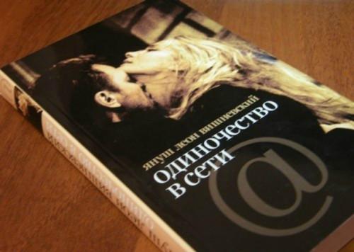 Книга Одиночество в сети