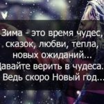 Зима - время чудес